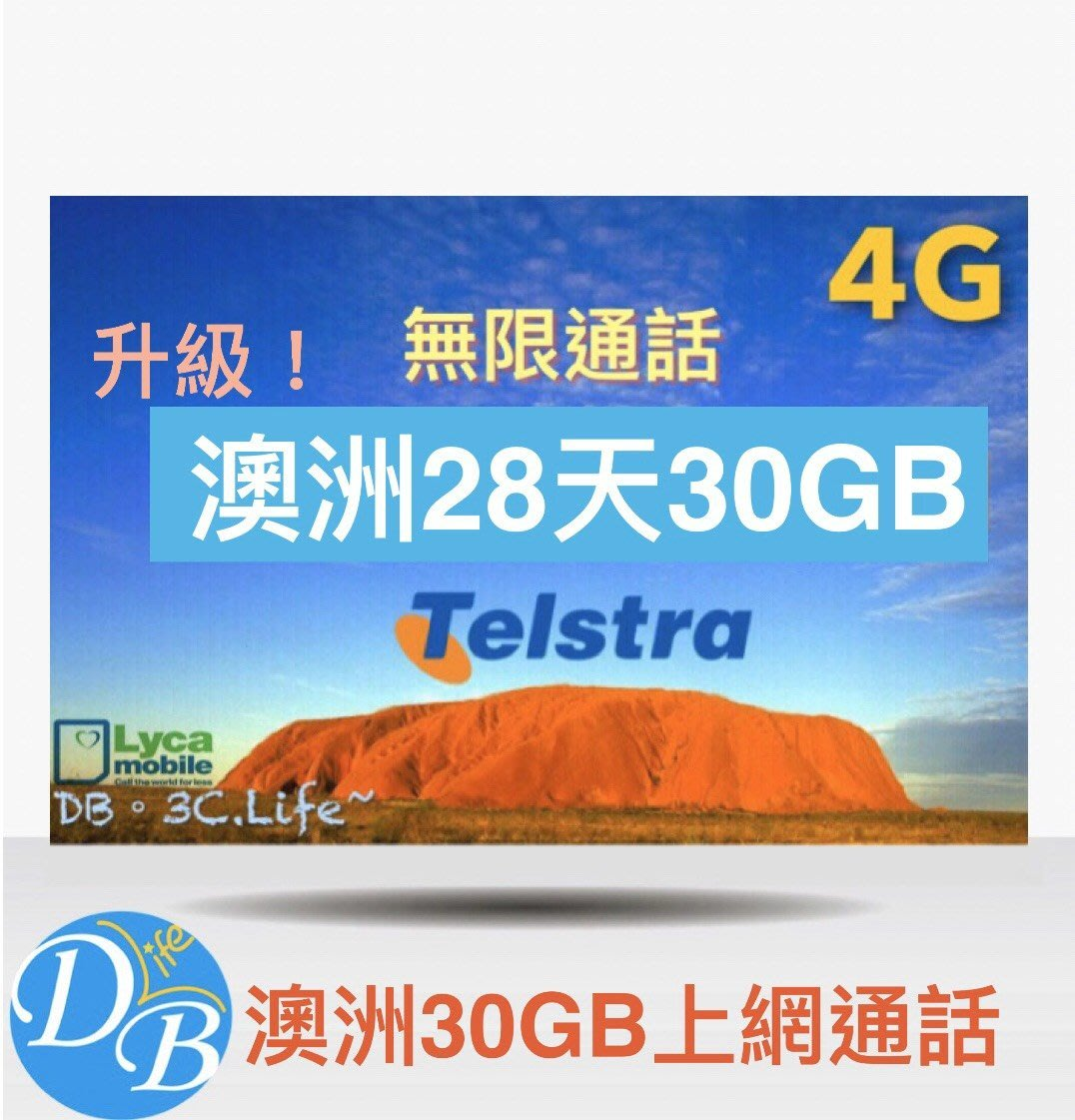 4G【澳洲 28天 30GB 上網+無限通話卡 】LYCA 澳洲Telstra電信  澳洲上網 電話卡 DB 3C