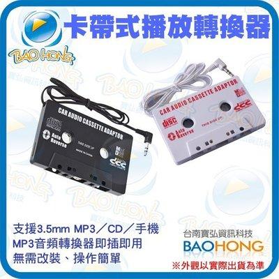 台南寶弘~汽車用 傳統卡帶式錄音帶播放音響音源轉換器 3.5MM 支援MP3 CD隨身聽