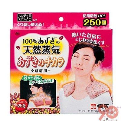 【90JP日本代購】新版!! 日本KIRIBAI桐灰~天然蒸氣熱敷肩罩~可重複使用250回