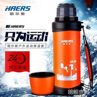 哆啦本鋪 保溫水壺家用戶外便攜車載大容量不銹鋼開熱暖水壺保溫瓶 D655