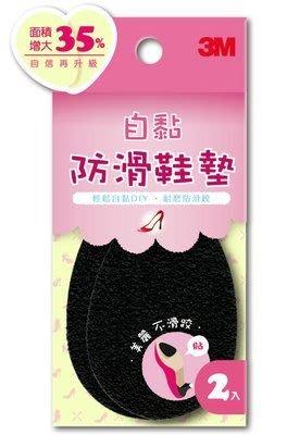 3M 7651 自黏防滑鞋墊(2入) 台灣製造 4710367833093