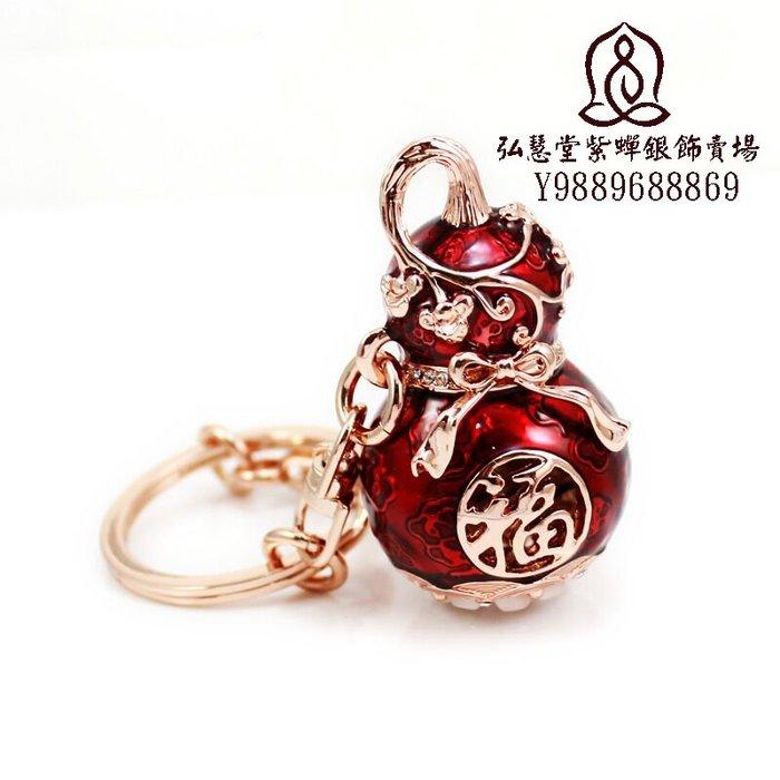 【弘慧堂】鑰匙扣女士招財葫蘆正品汽車鑰匙鏈包包掛件創意禮物福