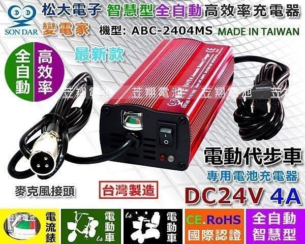 【鋐瑞電池】變電家 24V4A ABC2404麥克風接頭 電池 充電機 電瓶 充電器 電動腳踏車 老人代步車 電動滑板車