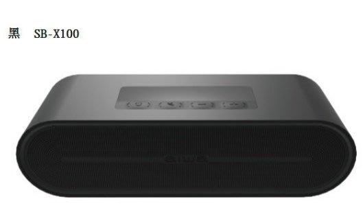 【MONEY.MONEY】AIWA 愛華 便攜藍牙音箱 SB-X100 藍牙5.0版本