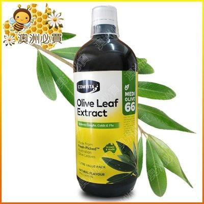【澳洲必買】Comvita Olive Leaf Extract 天然橄欖葉液 1L (Natural Flavour)