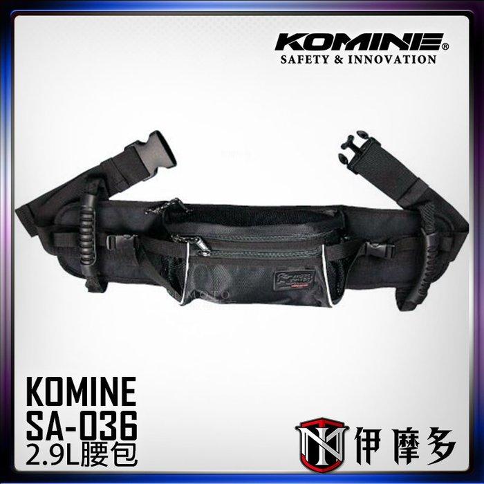 伊摩多※ 日本 KOMINE SA-036 腰包 多功能 後乘客把手設計 2.9L公升。黑