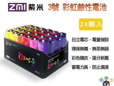 ZMI 紫米 3號電池 鹼性電池 24...
