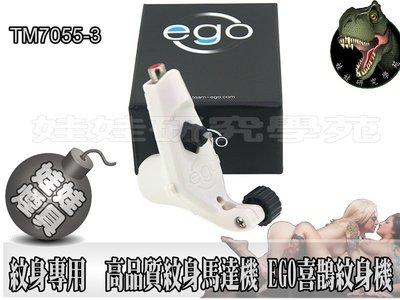㊣娃娃研究學苑㊣2015年最新 紋身器材 高品質紋身馬達機 EGO喜鵲紋身機(TM7055)