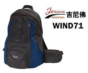 【相機柑碼店】 JENOVA吉尼佛wind 追風系列 wind71