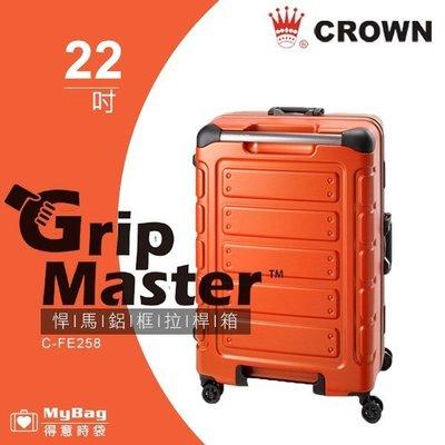 CROWN 皇冠旅行箱 C-FE258 閃橘色 22吋 皇冠製造 悍馬鋁框行李箱  得意時袋