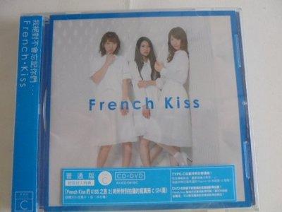 French Kiss / French Kiss 普通C版 **全新** CD+DVD