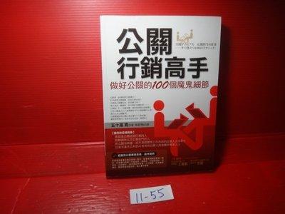 【愛悅二手書坊 11-55】公關行銷高手          五十嵐寛/著     商周出版