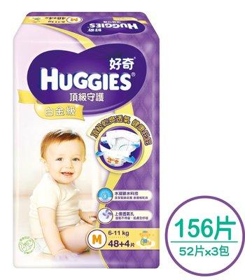 好奇 紙尿布 白金級頂級守護紙尿褲【一箱3包1399元免運】  M/L/XL 箱購
