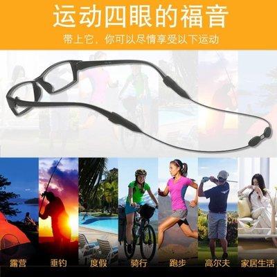 【全館免運】眼鏡固定帶綁帶眼鏡繩子眼鏡錬子掛繩籃球眼鏡帶運動眼鏡防滑繩  【奇妙城】