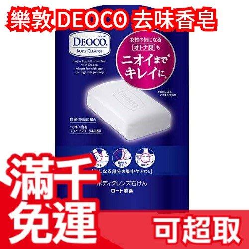 日本原裝 DEOCO 去味香皂 沐浴皂 加齡臭對策  ROHTO 樂敦 還童皂 體味 汗味 皮脂味一網打盡 ❤JP
