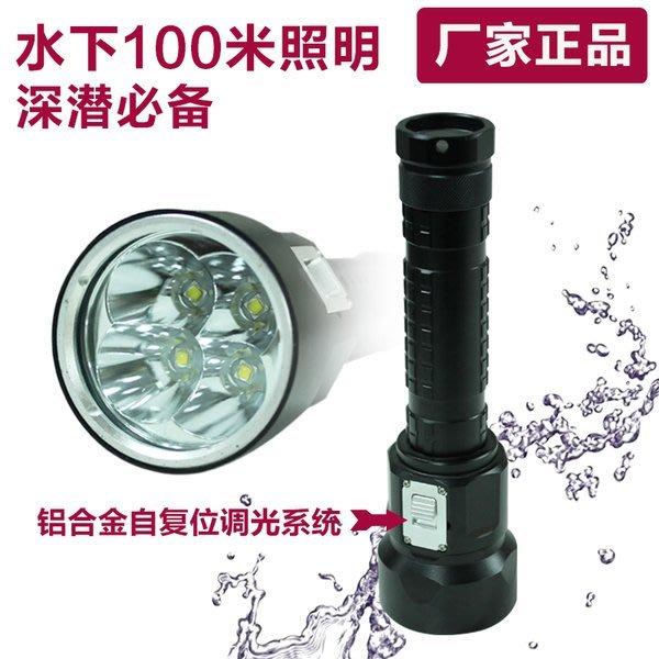 新款  自動記憶復位三段開關 4燈 L2 潛水手電筒