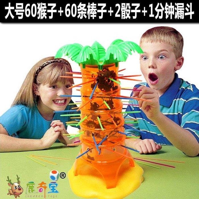桌遊精裝版 大翻斗猴子遊戲 爬樹抽往下掉 兒童益智玩具桌遊_☆優購好SoGood☆