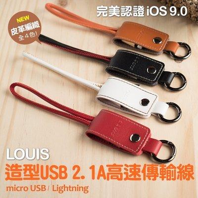 ※瘋狂上市※LOUIS 2.1A大電流皮革編織高速充電線.安卓.蘋果可用 可當鑰匙圈.行動電源短線.快充線.抗拉扯AIR