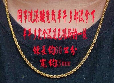 獨家包金製作工法純鈦鋼包24k金項鍊麻花金項鍊(寬3MM長60公分)一年內退色免費換新