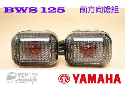 YC騎士生活_YAMAHA山葉原廠 前 方向燈組 BWS 125、BWSX 方向燈總成【炫黑 燻黑】單顆裝 5S9 正廠