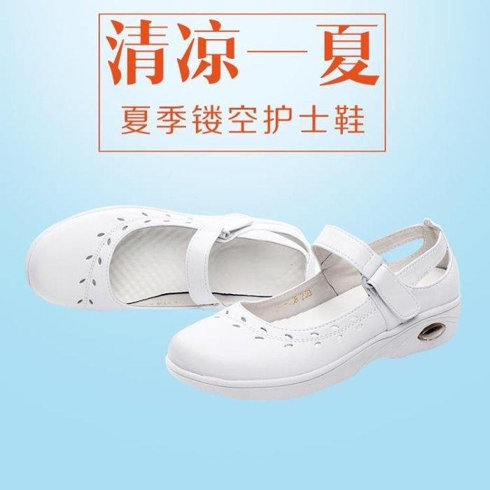 護士鞋新品白色氣墊鞋淺口防滑厚底楔形舒適透氣媽媽鞋單鞋鏤空款 【粉紅豬】