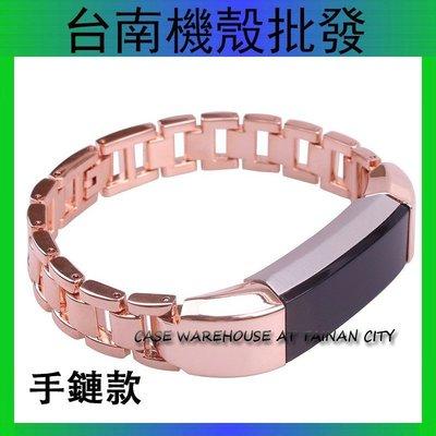 Fitbit alta 手鏈 腕帶 fitbit alta hr 不銹鋼 鋼帶 腕帶 金屬 錶帶 alta hr 腕帶