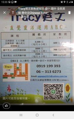#台南 英文家教 自然發音 KK音標 兒童美語 國中 高中英文 全民英檢初級 中級 師德檢定視訊 線上