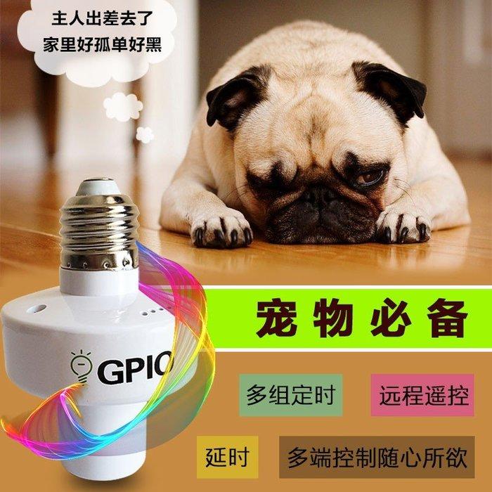 [開幕優惠]GPIO智能手機wifi燈座 定時燈座 智能燈泡適用