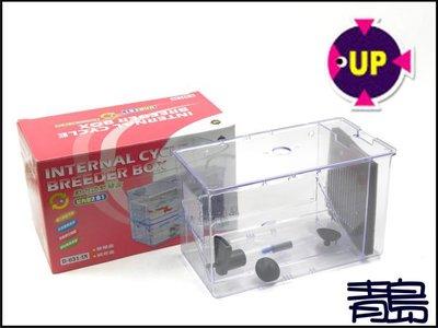 AA。。。青島水族。。。D-631-IN台灣UP雅柏-----動力式繁殖盒==缸內式