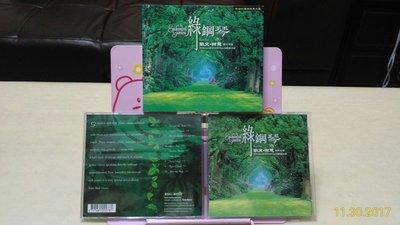 金革唱片2001 Kevin Kern 凱文柯恩 綠鋼琴