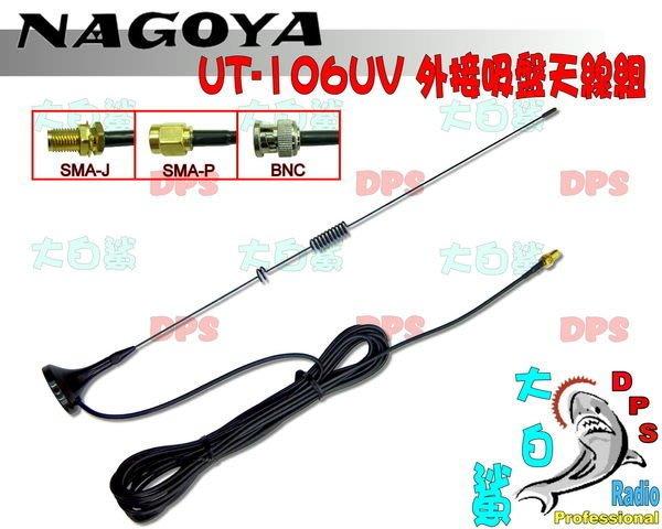 ~大白鯊無線~NAGOYA UT-106UV 天線吸盤組  UV-5R.SU-V1.VU180.DR-33UV