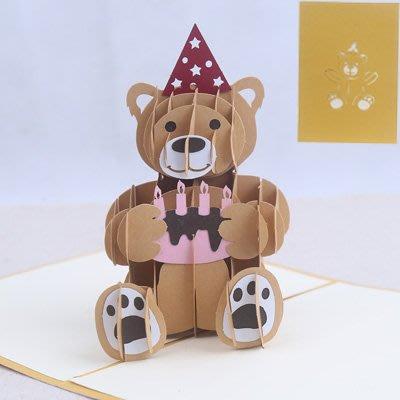 3D立體生日卡片 小熊 * 氣球 恐龍 生日驚喜 生日帽 立體卡片 彈跳卡 紙雕 手工卡片 生日蛋糕 生日卡 聖誕節卡片