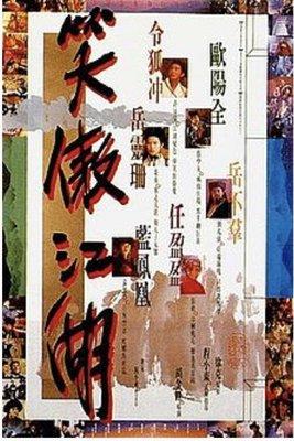 香港原版電影海報笑傲江湖李連傑關之琳