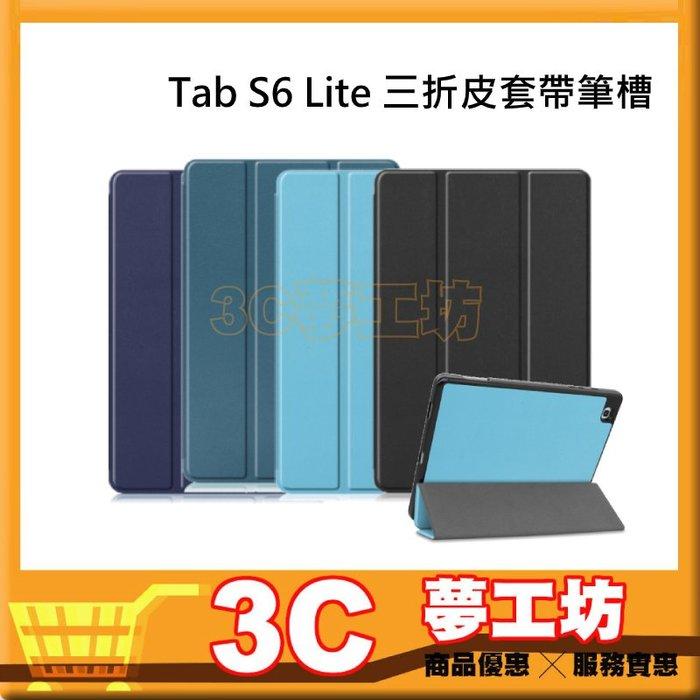 【3C夢工坊】Samsung Galaxy Tab S6 Lite 三折皮套帶筆槽 SM-P610/615 平板保護套