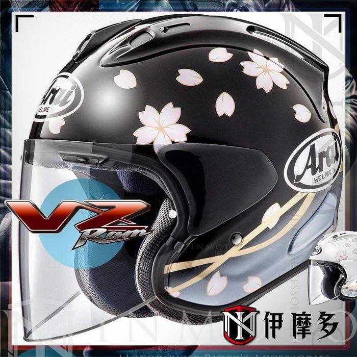 伊摩多※日本Arai VZ-RAM 櫻花 3/4半罩 安全帽 輕量賽事級 通風孔。Sakura Black黑 2色