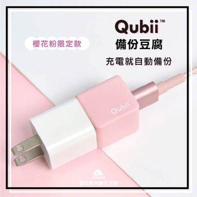 【愛拉風】櫻花粉 台灣 Qubii 備份豆腐 蘋果認證 iphone備份 蘋果手機備份 備份神器 USB ※不含記憶卡