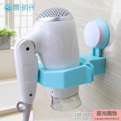 吹風機架 強力吸盤吹風機架浴室置物架衛生間吹風機收納架子風筒掛架風筒架【星光購物】