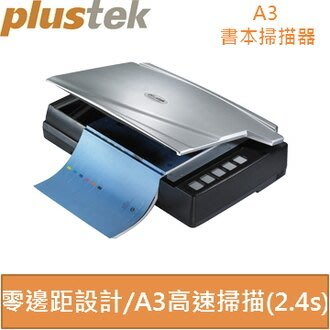 Plustek OpticBook A300 A3尺寸書本掃描
