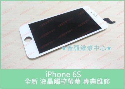 iPhone 6s A1633、A1688、A1700 不過電 卡開機畫面 受潮 淋雨 充電沒反應 耗電