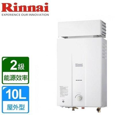 【熱水器專科】林內RU-B1021RF屋外抗風專用瓦斯數位熱水器/弱電指示燈/屋外型抗風罩B1021RF自取價