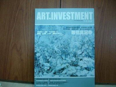 【愛悅二手書坊 07-08】 ART.INVESTMENT 2010August