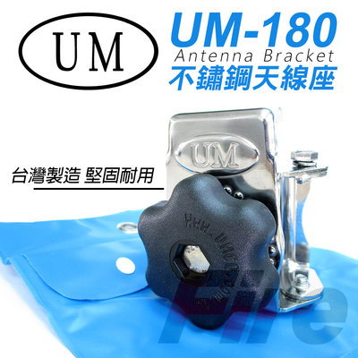《實體店面》 UM180 堅固防鏽 天線固定座 天線架 不鏽鋼 天線座 UM-180 貨車大卡車適用 可調角度