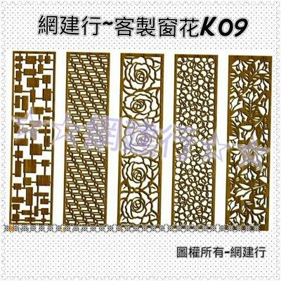 網建行☆鏤空窗花板-電腦雕刻-鏤空雕刻-雕刻-浮雕-客製化合輯K09
