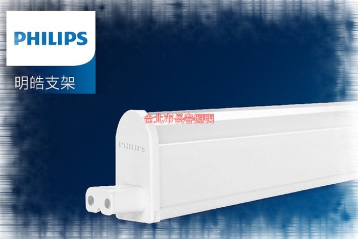 台北市長春路 1尺 買8支免運費 PHILIPS 飛利浦 LED 3.4W 明皓 支架燈 層板燈 BN058C 送串接線