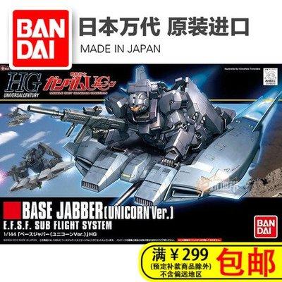 現貨 正品 萬代 HGUC 144 1/144 Base Jabber UC Ver 座基承載機