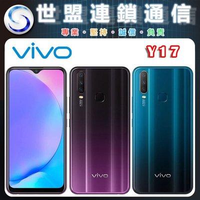 【台南世盟連鎖通信】VIVO 維沃 Y17 4G+128G 雙卡雙待 攜碼 台哥大 4G 1399 方案