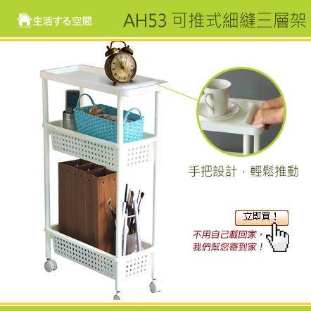 【生活空間】AH53 可推式隙縫三層架/隙縫收納/隙縫架/餐車/推車/雜物架/工具架/置物架/雜物架/