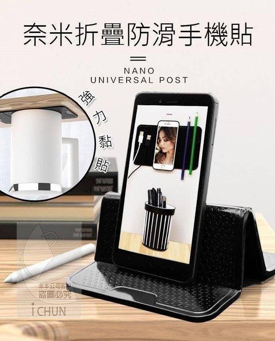 🌺名稱🌺  奈米折疊防滑手機貼---黑色和透明☘️團購價☘️