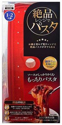 日本製 日本代購 EBISU 惠比壽 義大利麵 麵 微波 保鮮 盒 雙層 微波盒 保鮮盒 保冷 日本