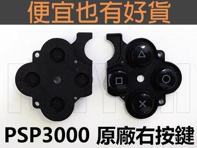 PSP 3007 右按鍵 - 3000 薄機 專用 ABXY 原廠按鍵軟墊 含導電膠 DIY 維修 零件 黑色